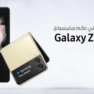Galaxy Z Fold3 | Z Flip3